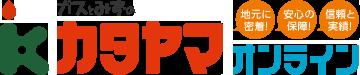 宇都宮でエコキュートからガス給湯器エコジョーズ にお取替え|カタヤマオンライン