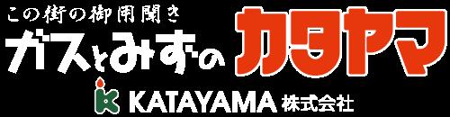 宇都宮市の給湯器・ガスコンロ専門店|カタヤマオンライン